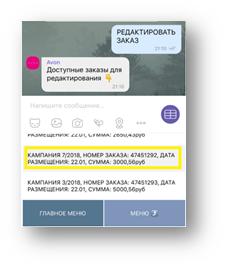редактирование заказа эйвон чат